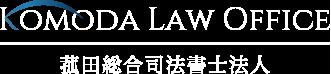 菰田総合司法書士法人